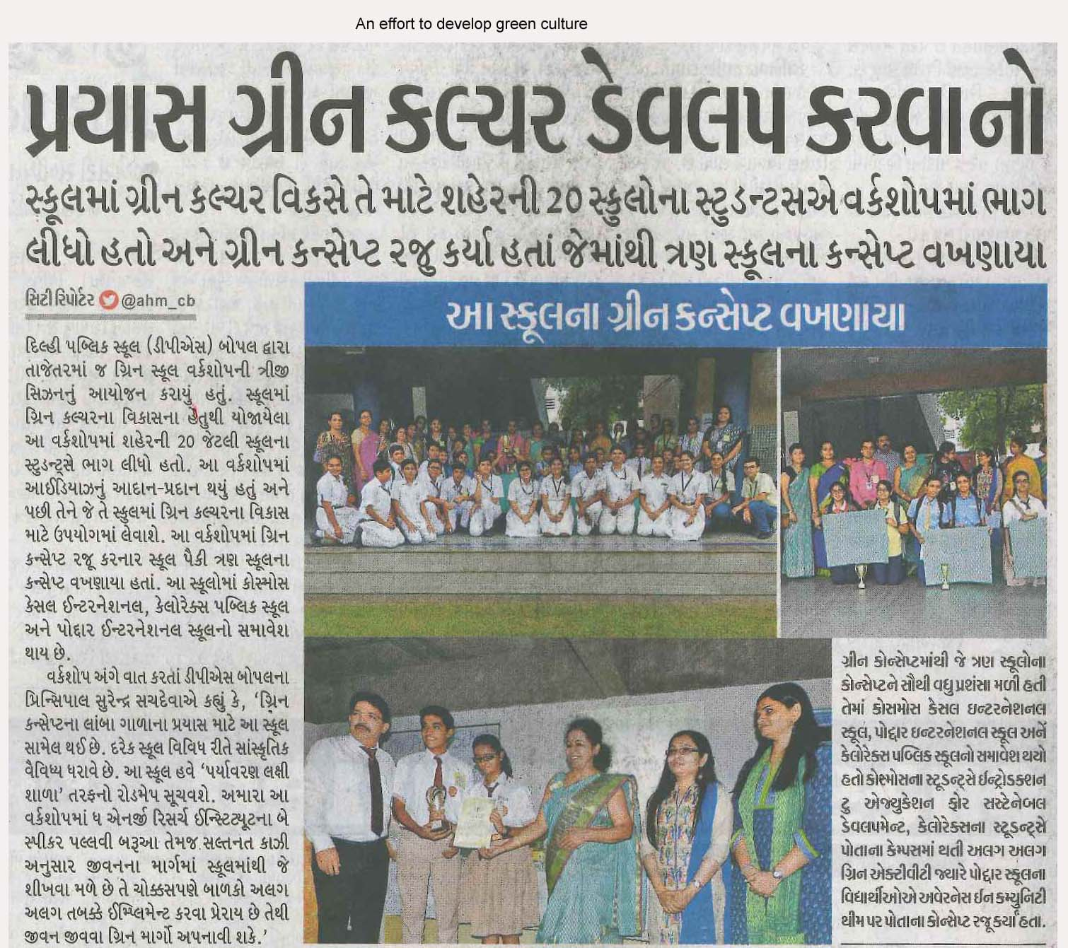 Description: http://dpsbopal-ahd.edu.in/Uploads/Divya%20Bhaskar-City%20Bhaskar%20%28Ahd%29_DPS%20Bopal%20%28Green%20School%20Workshop%29_29.08.16_Pg%2009_201608290106099024.jpg